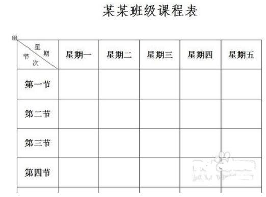"""课程表"""",设置为二号字大小,加粗显示,居中,仿宋字体;设置好与表格的图片"""