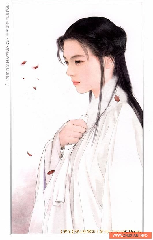 古装女子白色手绘图