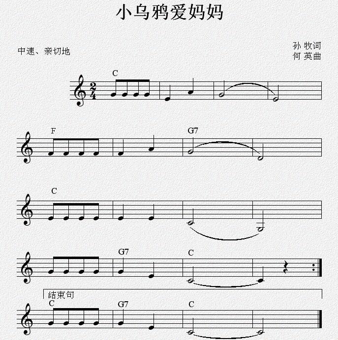 急需几个简单的儿歌电子琴简谱图片