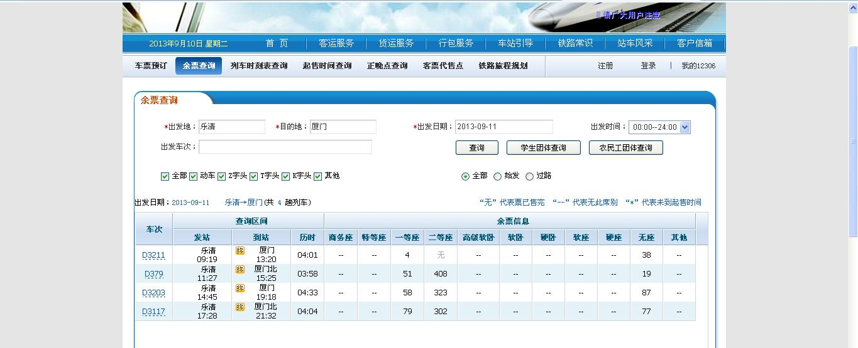 网上火车票几点改�j_网上订票乐清到厦门的火车票早上几点开始售票的