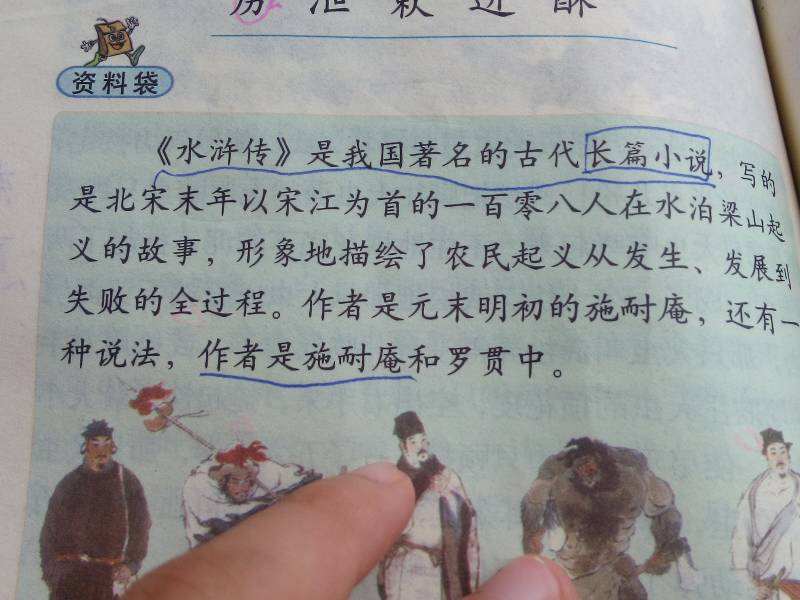 关于水浒传的认识,比如它的作者是谁?等等?