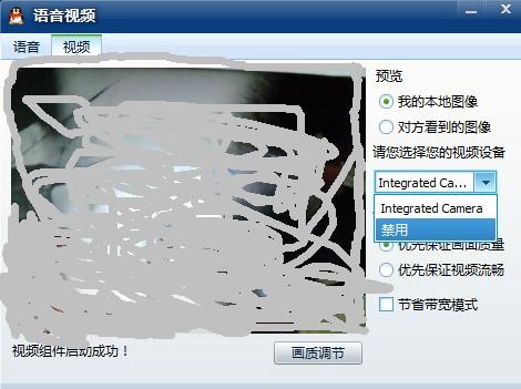 qq2010隐藏摄像头_qq摄像头怎么影藏