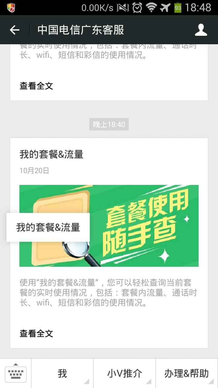 微信公众号菜单栏问题图片