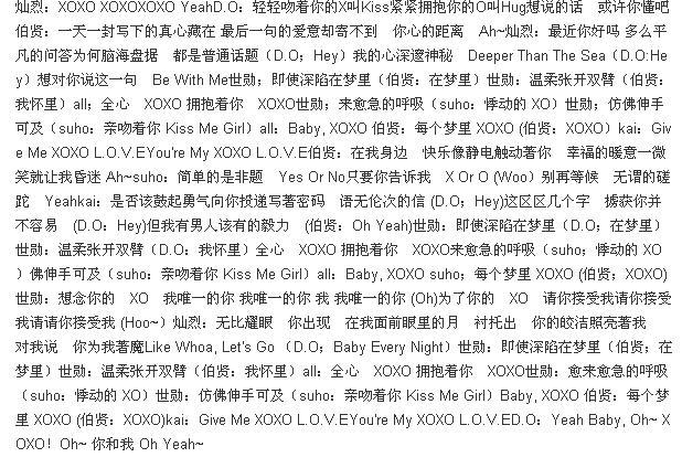 exo的xoxo的中文歌词,每部分是谁唱的?《请知道的网友