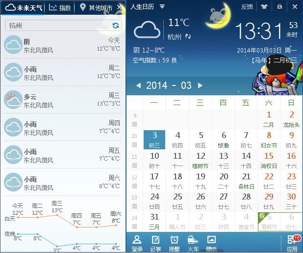 求视频:杭州天气预报一周情况图片