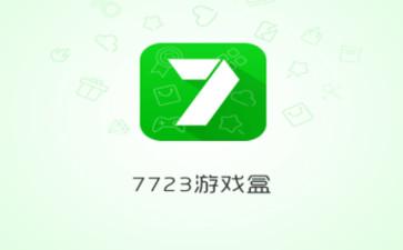 7723游戏盒 3.2.2 更新内容 1. 页面全新版,新界面,新体验; 2.