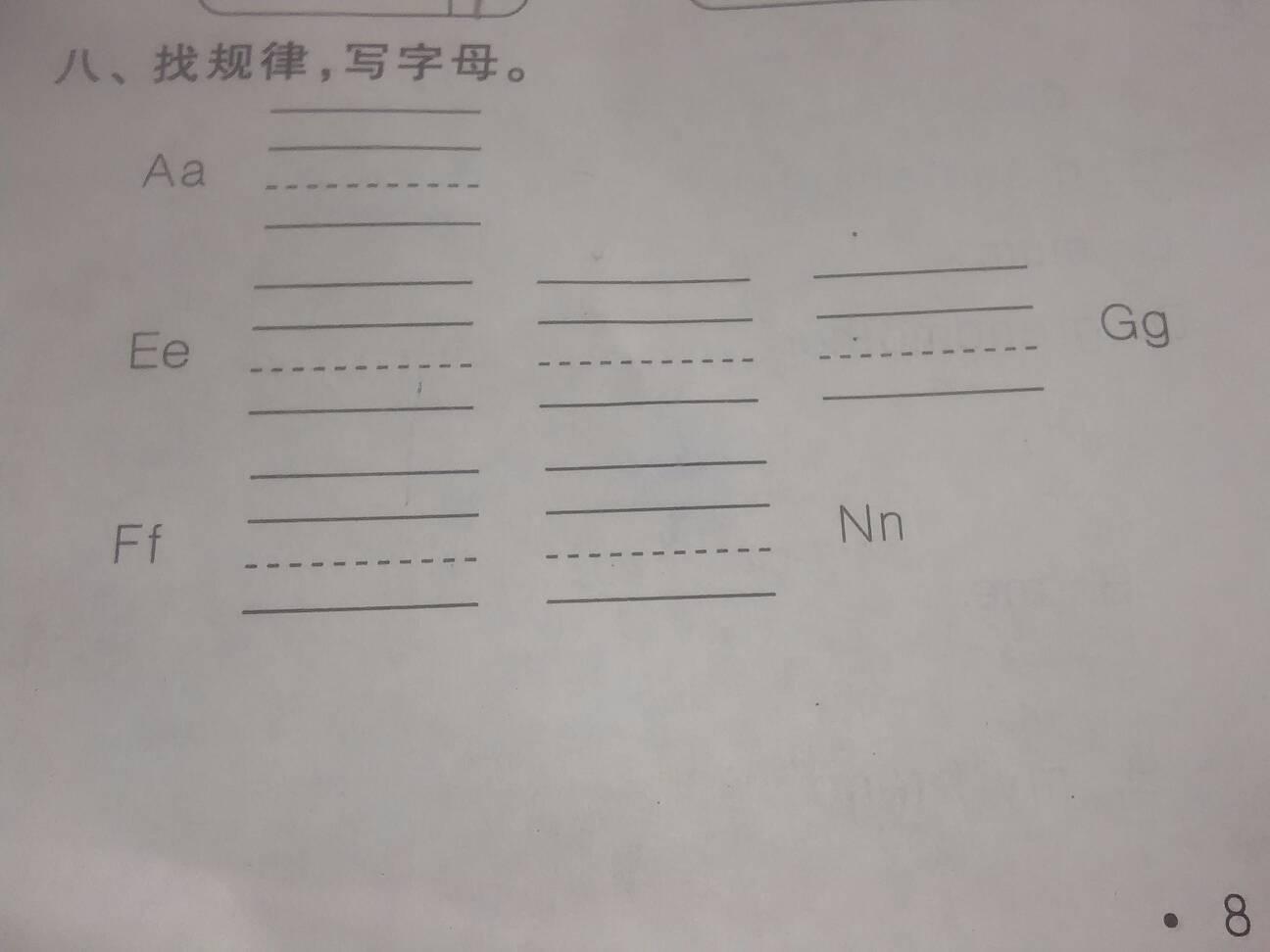 小学三年级英语作业图片 高清图片