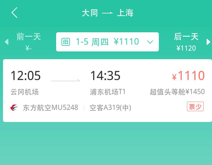 上海到大同飞机票