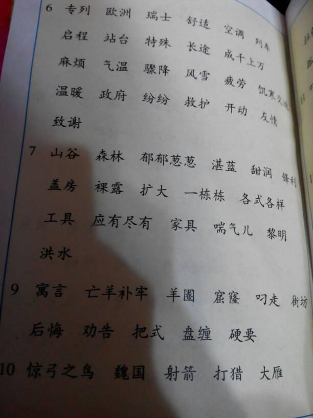 三年级下册语文 书词语表图片