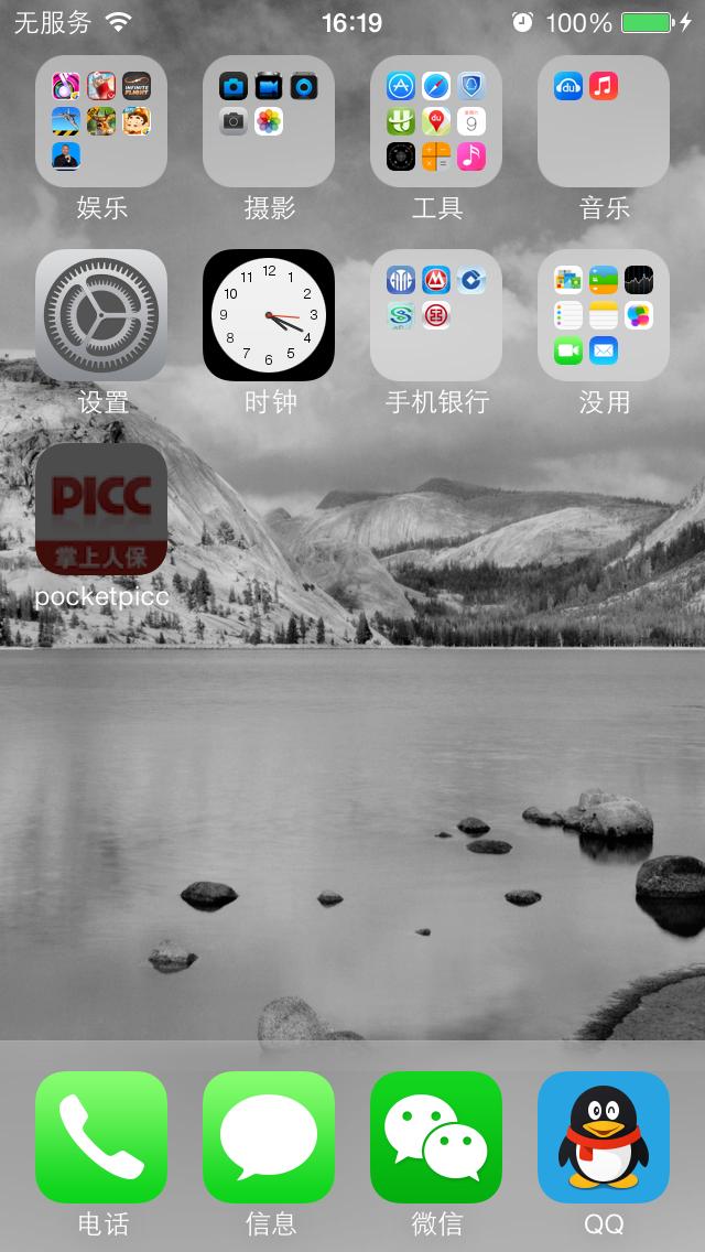 iphone5s桌面图标怎么删除图片