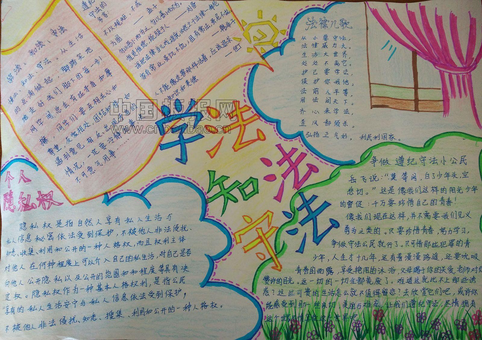 初中宪法日手抄报黑白式