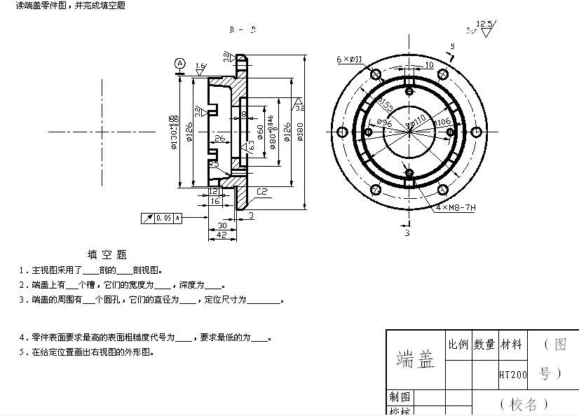 关于法兰盘和轴承端盖的考试图片