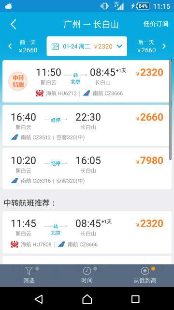 广州至长白山航班