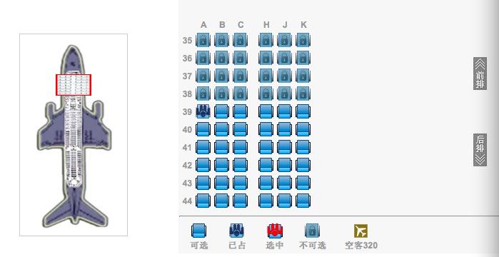 南航空客320 r舱位 靠窗座位的准确编号图片