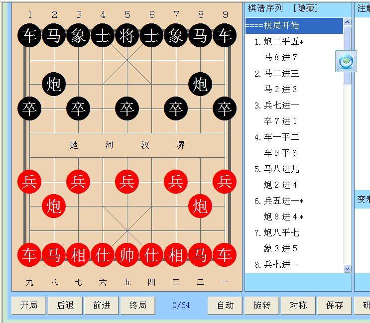 如何制作象棋棋谱?图片