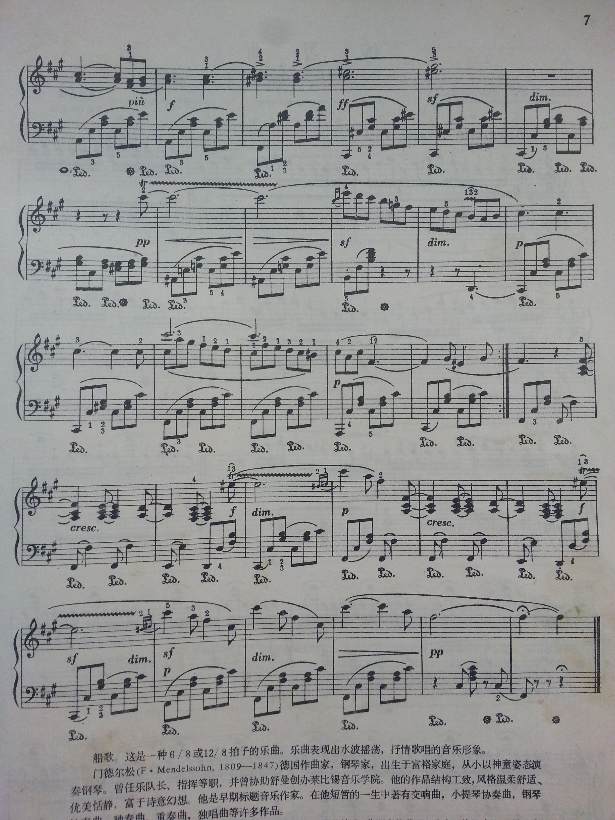 钢琴基础教程三威尼斯船歌歌谱图片