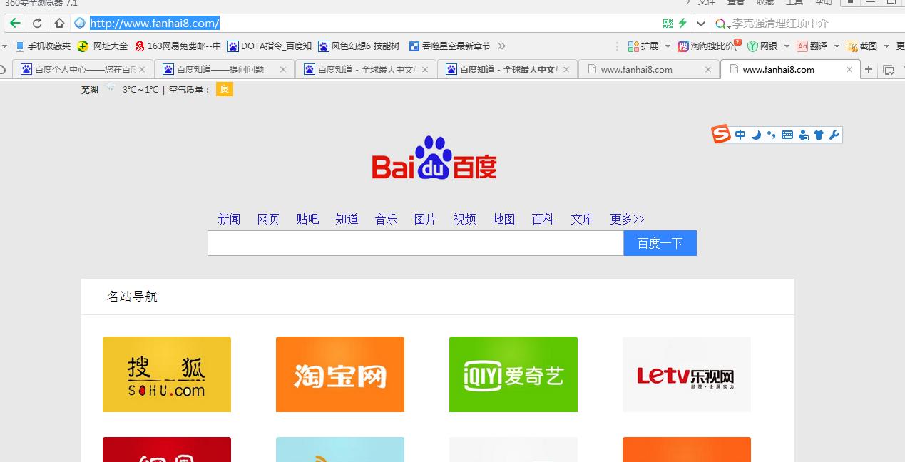 360主页被修改为http://wangzhi2.98982345.top/ 如何