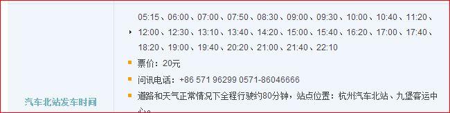 杭州萧山机场大巴买票