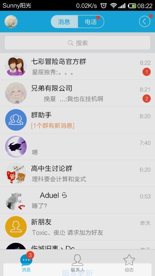 怎样在qq上聊天_手机qq在和别人聊天的时候横屏,没有聊天又是竖屏?