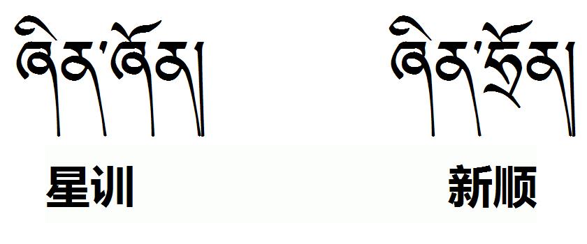 中文藏文翻译器 帮我翻译四个字.图片