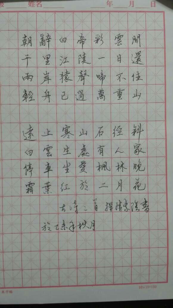 硬笔书法七言古诗的书写格式,包括落款,诗名,诗人,格子是10×15图片