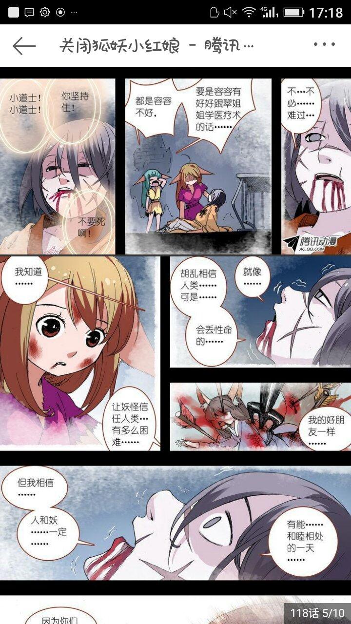 狐妖小红娘这个漫画,这个小道士是东方月初吗
