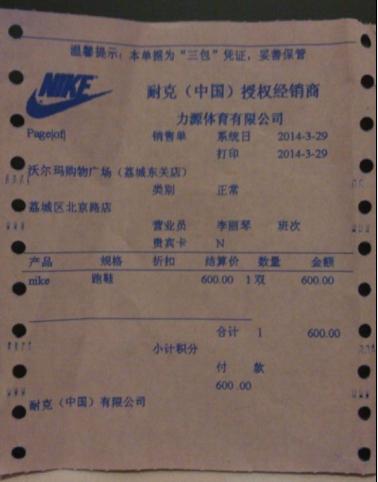 香港代怎么做_香港代购小票真假