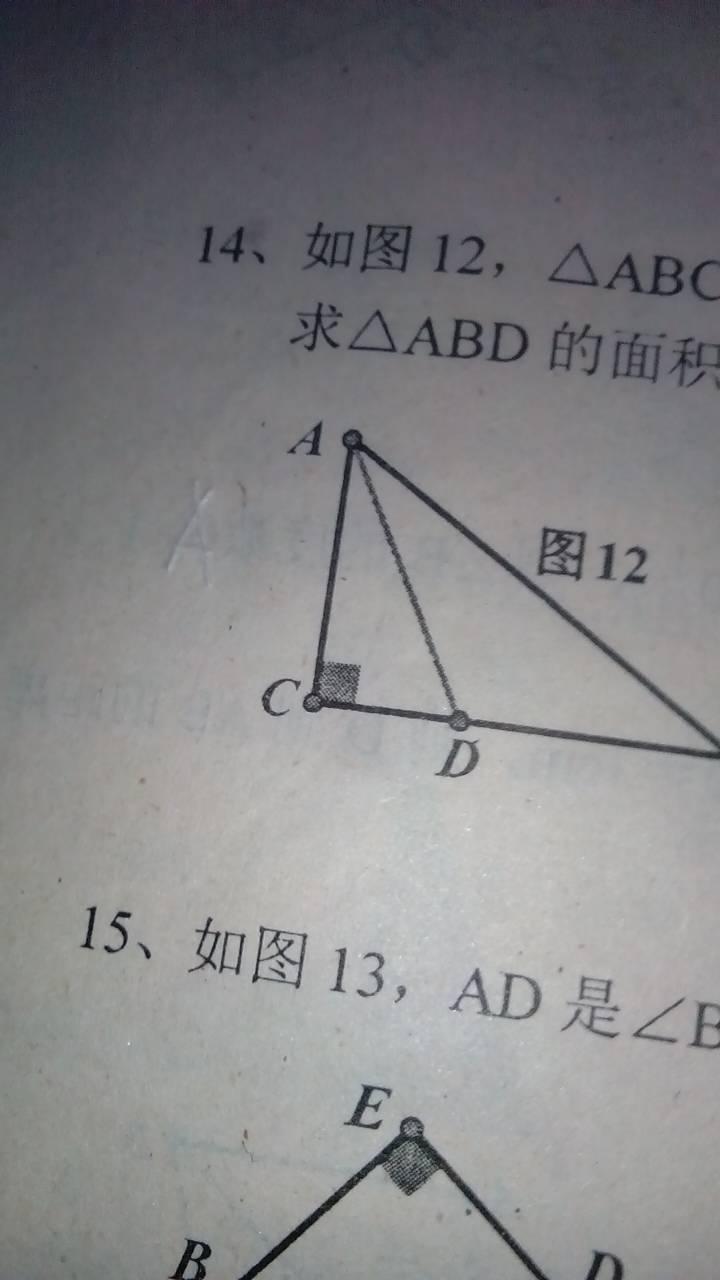 如图角形c角c等于90度