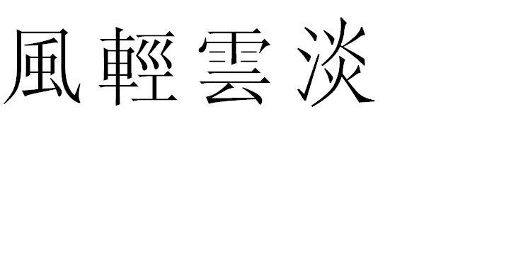 风轻云淡繁体字写法图片