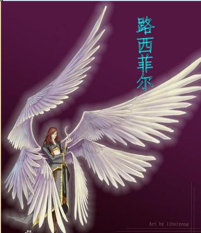谁有堕落天使路西法的qq头像,发我下,急用.