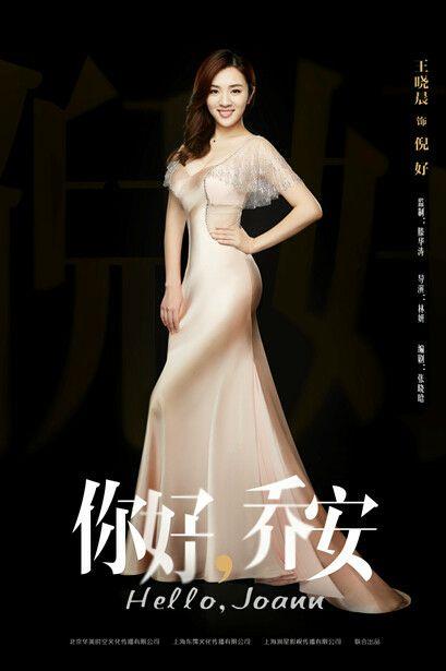 《你好乔安》由张晓晗小说《女王乔安》改编而成,该剧从乔安好