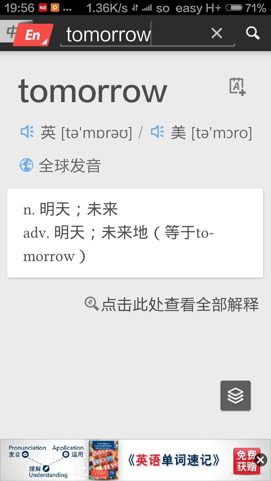 tomorrow怎么读英语