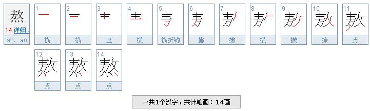 熬字第五画的笔画名称是( ) site:zuoye.baidu.图片