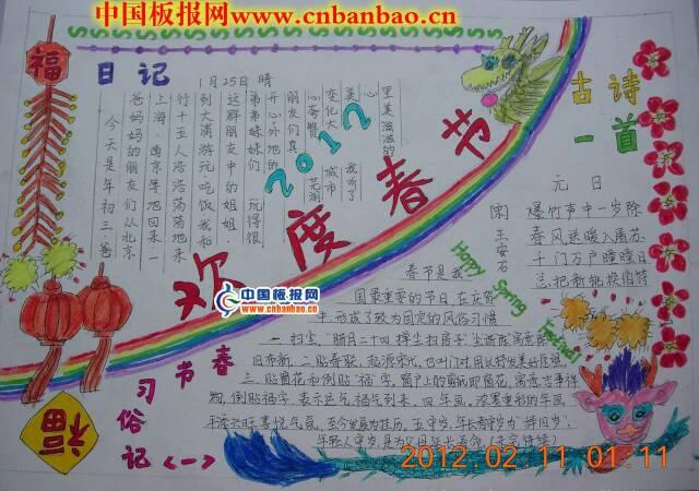小学生春节手抄报图片