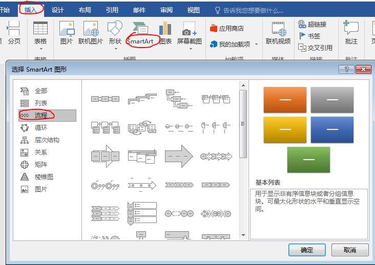 怎样在word2007中画流程图图片