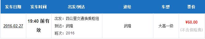 武隆到重庆汽车时刻表