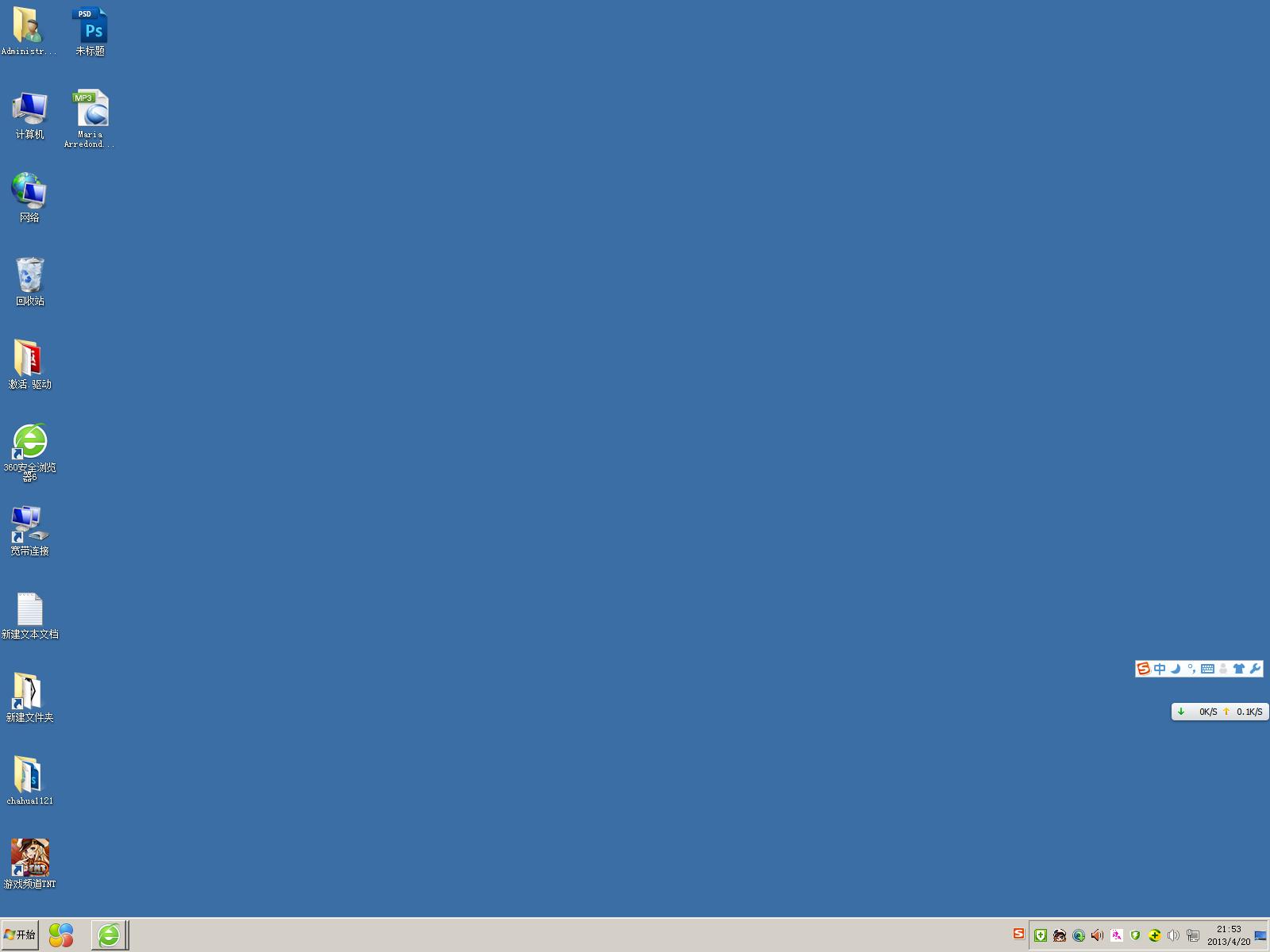 windows7桌面图标有影子图片