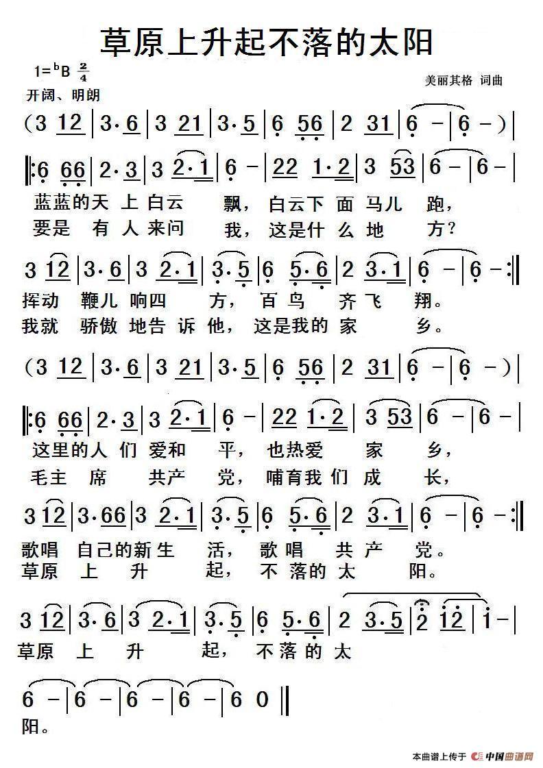乐谱 曲谱 792_1121 竖版图片