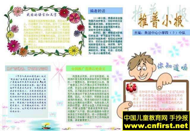普通话的手抄报 要资料和版面设计