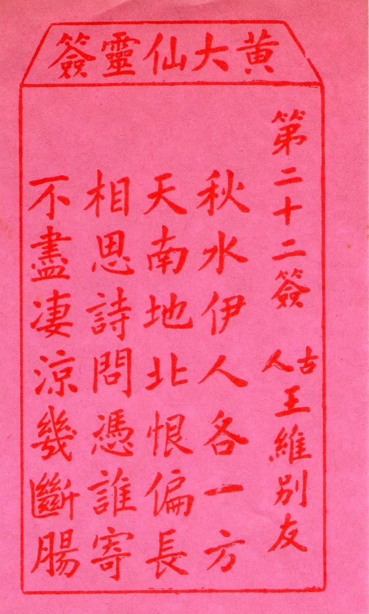 黄大仙灵签丨看十二八月能否霉运散尽,收获意外财运? 事业