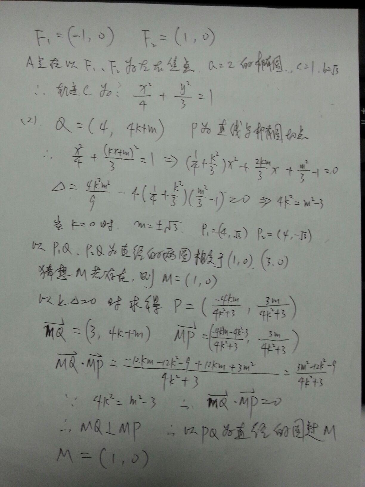 来问问大家数学初中初中一道几何求角一的题目是有度数课日语图片
