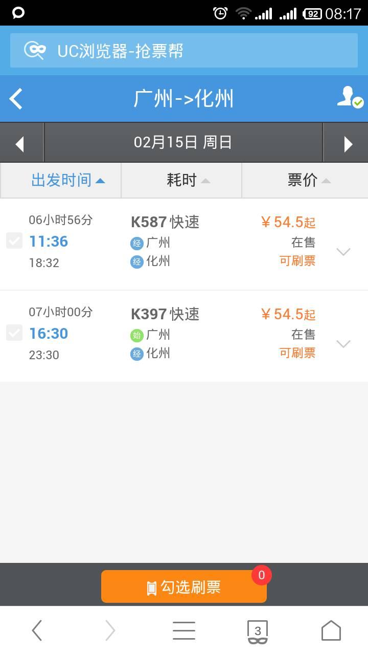 广州列车k587是广州到化州是在那个站车的啊!急急