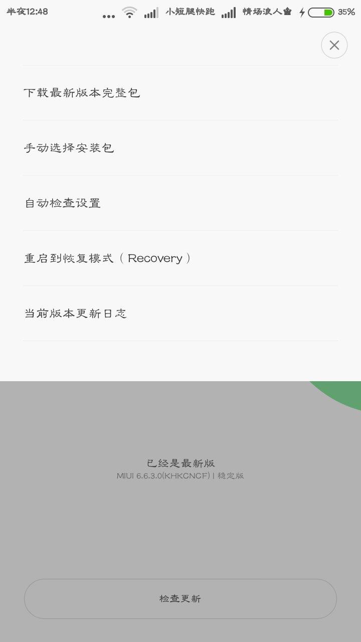更新后红米1s手机如何还原之前就的系统&apos