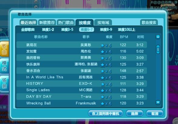 2011qq炫舞歌曲大全_谁帮我把qq炫舞,6-7和8-9的歌曲列表截图给我一下,给好评