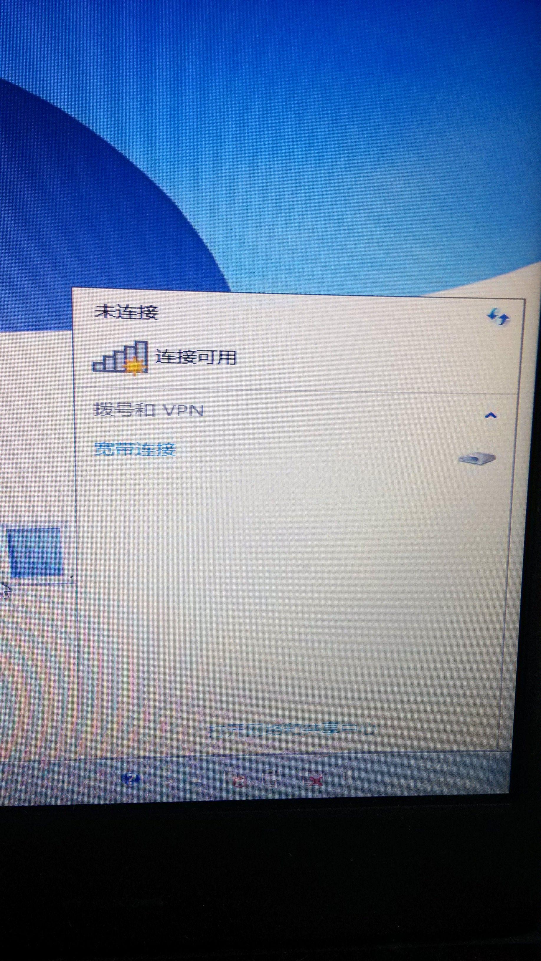 装了win7后无线网络图标不见了,f2 fn的强力组合也不管用.图片
