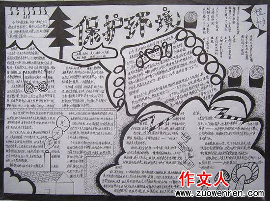 >> 中学生关于环保主题手抄报的图片  有什么关于中学生的法律知识?