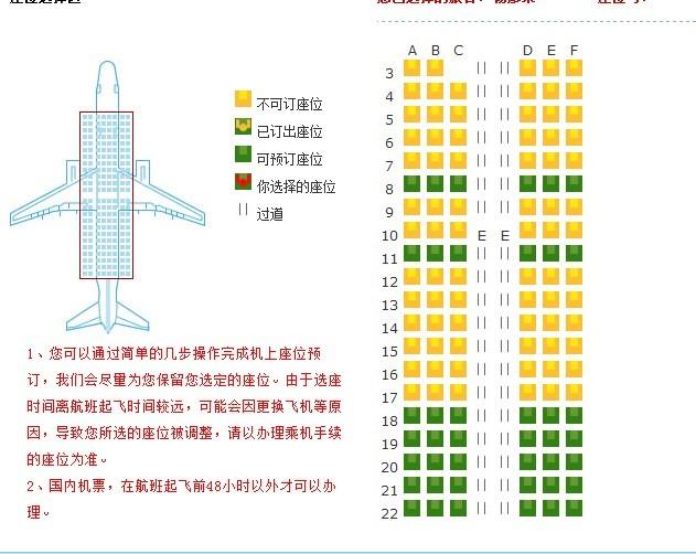 厦门航空mf8055网上值机就这些座位,如何选择一个安全