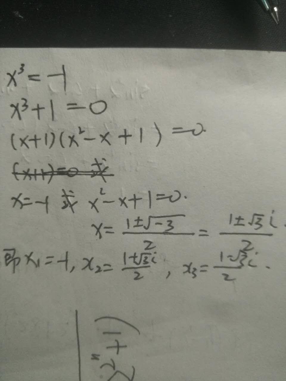 x的立方等于