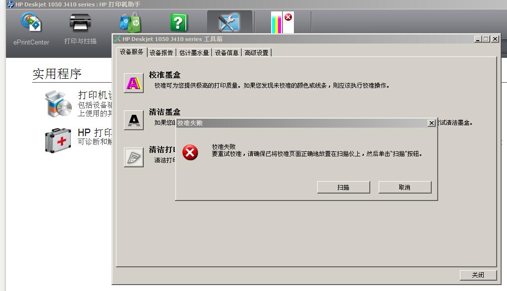 hpdeskjet1050打印机复印扫描一体机无法校正