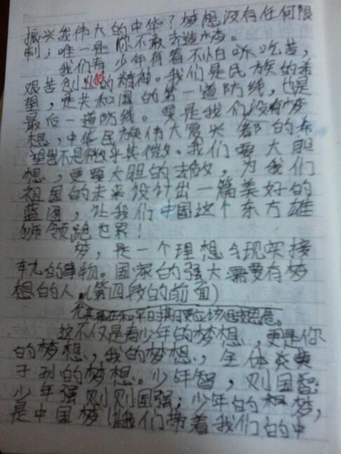 中国好作文_中国美中国梦作文2500字